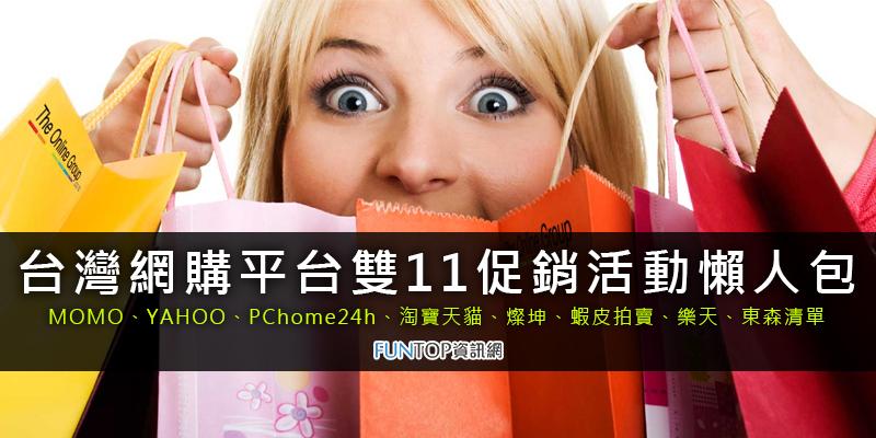 1111-online-shopping_1