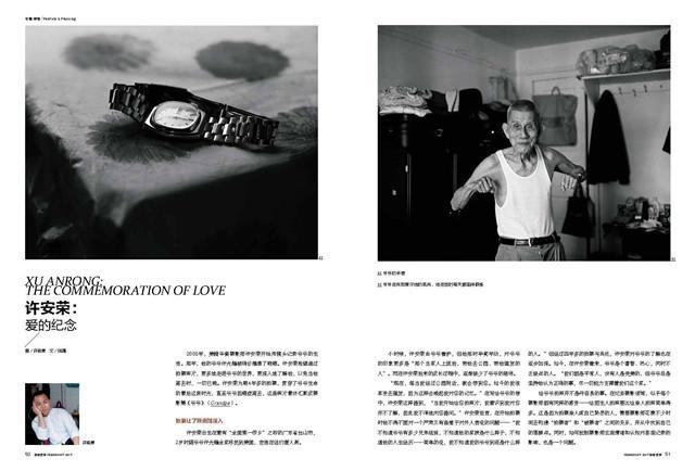 《攝影世界》2017年2月新刊