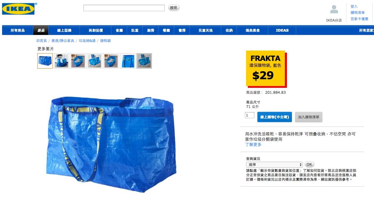 IKEA Frakata 購物袋