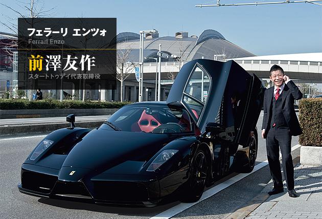 前澤與Ferrari Enzo