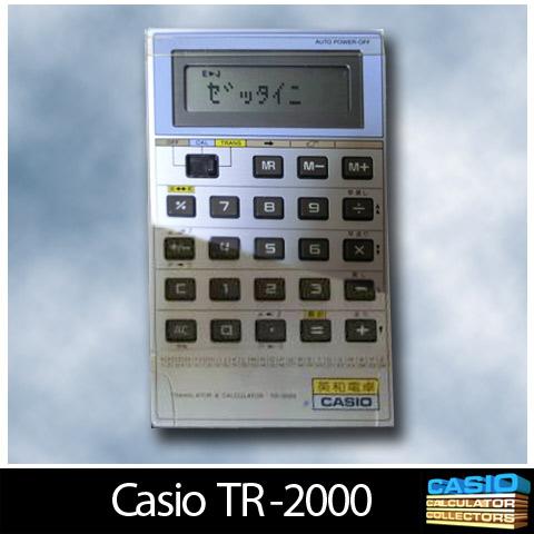 第一台電子辭典 TR-2000