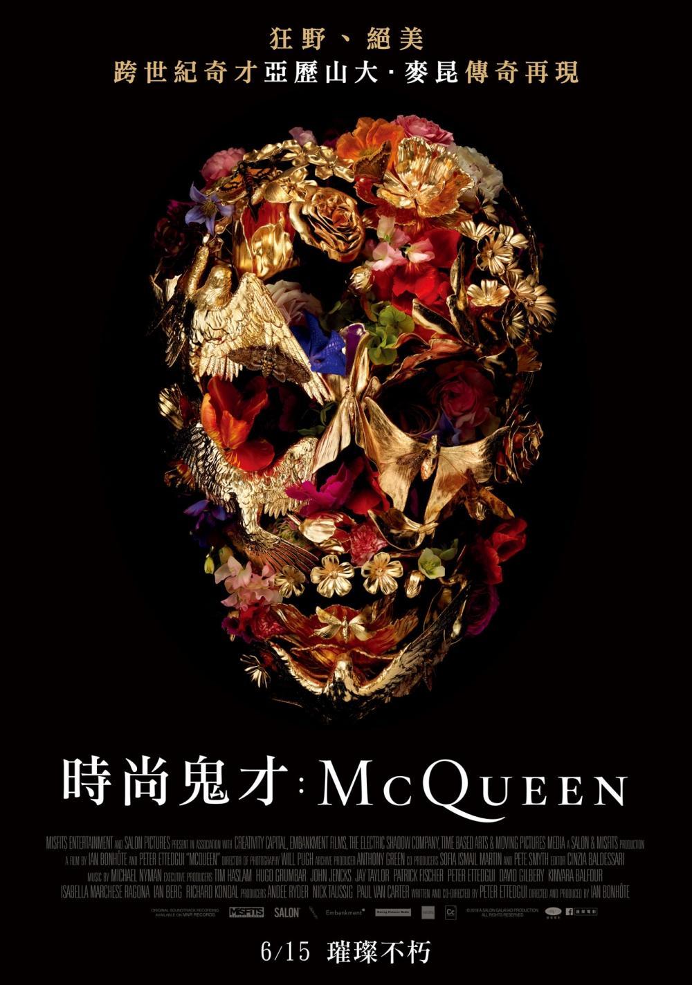 《時尚鬼才:McQueen》