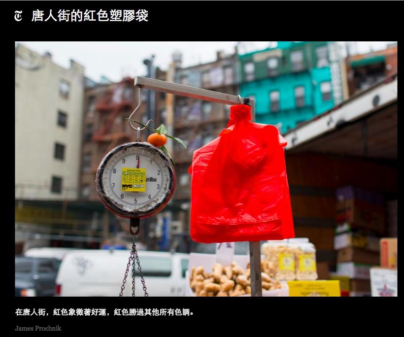 中國城的紅色塑膠袋