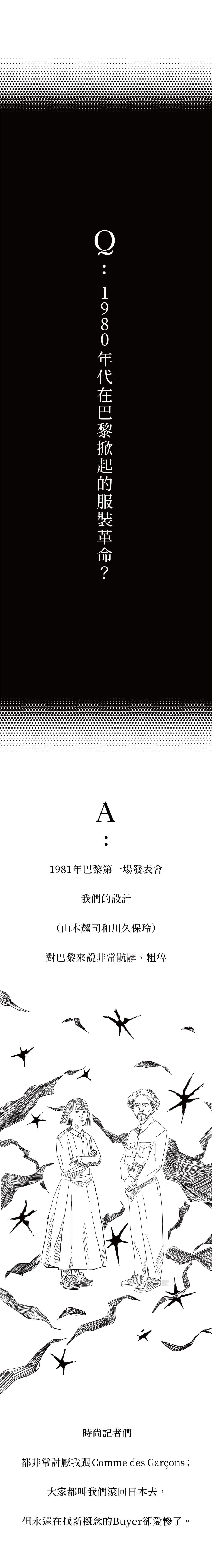 1980年,山本耀司與川久保玲掀起一場服裝革命