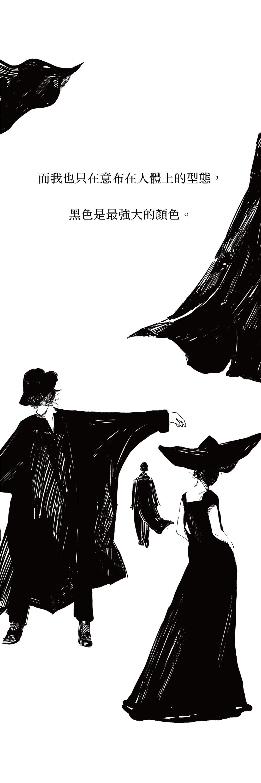 對山本耀司來說,黑色是最強大的顏色